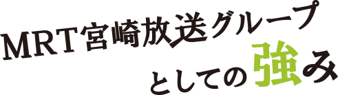 MRT宮崎放送グループとしての強み