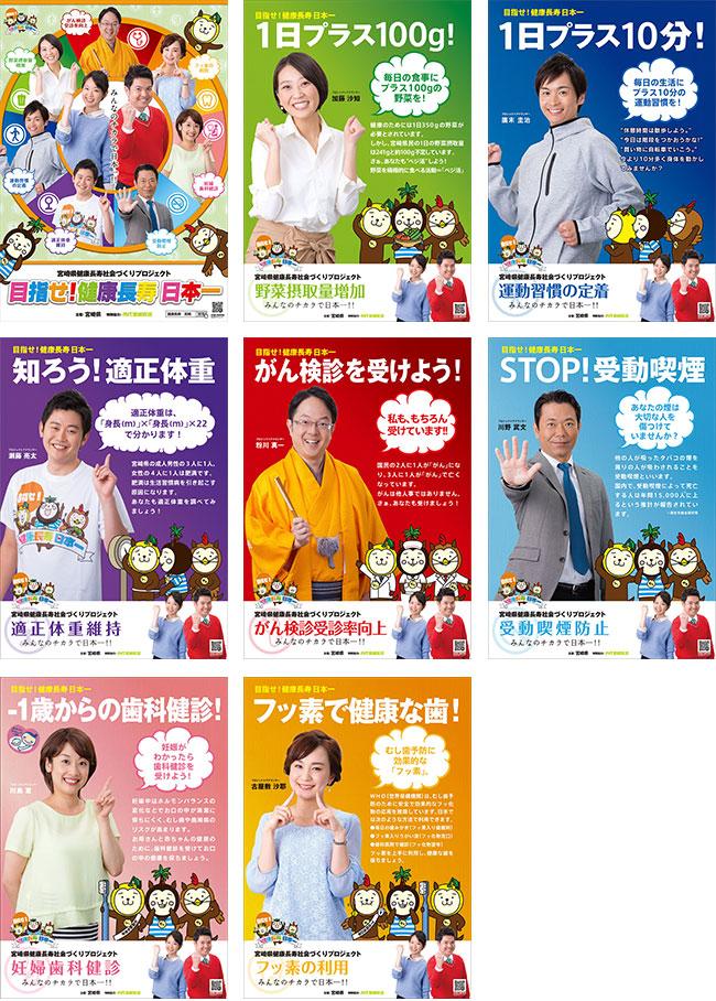 健康寿命日本一 ポスター