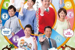 宮崎県健康長寿社会づくりプロジェクト