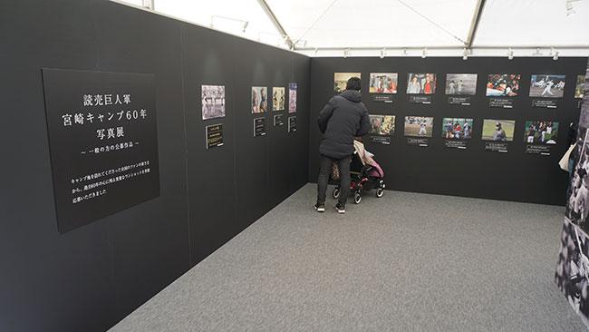 読売巨人軍宮崎キャンプ60年記念館2