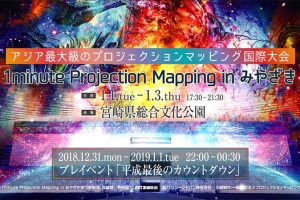 1 minute Projection Mapping in みやざき