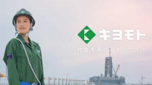 清本鐵工CM