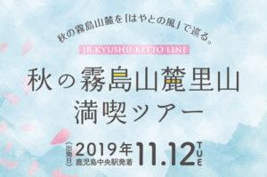 JR吉都線イベントバナー