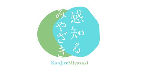 県 観光 協会 宮崎